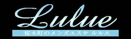 横浜市桜木町メンズエステ Lulue