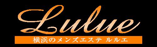 横浜・桜木町メンズエステ Lulue
